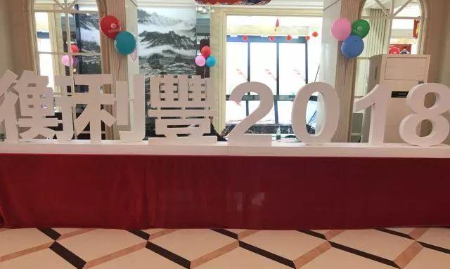 荣耀10载 梦・创未来――衡利�S陶瓷2018年度经销商年会暨生产基地10周年庆圆满落幕