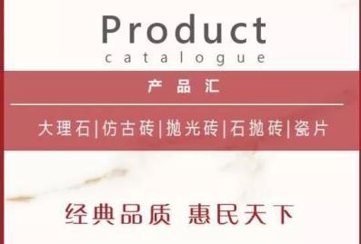 衡利�S陶瓷 | 产品总汇